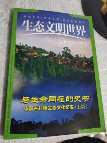 生态文明世界 2017.6 增刊【有破损】