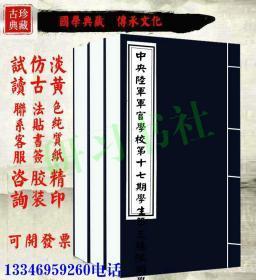 中央陆军军官学校第十七期学生第三总队同学录(复印本)