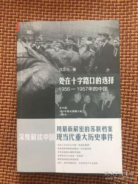 历史学家沈志华签名钤印         处在十字路口的选择:1956——1957的中国