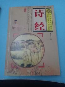 中国古典文化精华 诗经