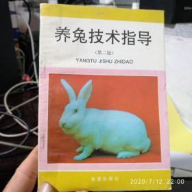 养兔技术指导(第二版)