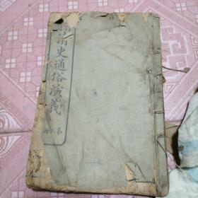 增订绘图清史通俗演义 第三册