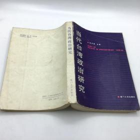 当代台湾政治研究
