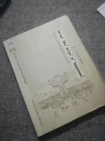 蒙古民间文学导论(蒙文)