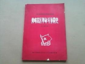 第二次国内革命战争时期鹤峰苏区革命斗争简史(征求意见稿)