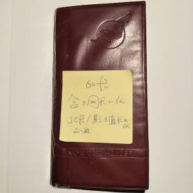 收藏旧电话卡,上网卡20张(其中几张异形卡为纸卡),IC卡(流通品相)和广告卡充值卡40张,合计60张(含有历史感的卡册)。