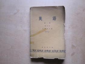 英语第一册(修订本)