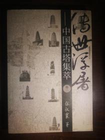 SF18 传世浮屠-中国古塔集萃 卷二(2010年1版1印)