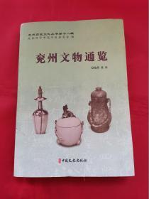 兖州历史文化丛书第十八辑:兖州文物通览