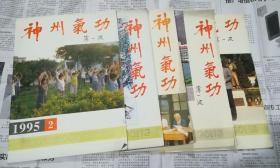 神州气功1994年第2/3/4/5/6期