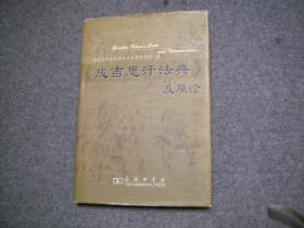 《成吉思汗法典》及原论