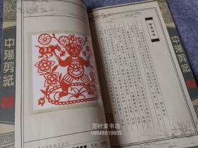 首批国家级非物质文化遗产保护项目 中阳民俗剪纸