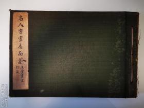 名人书画扇面集(9册全 民国珂罗版)