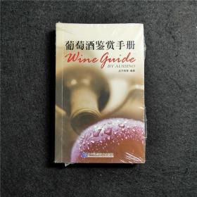 葡萄酒鉴赏手册