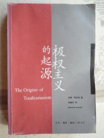 极权主义的起源(16开、2009年4印)