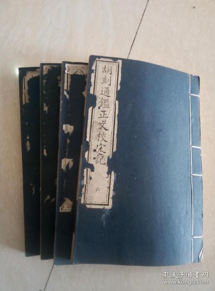 八十年代中国书店木板刷印,,胡刻通鑑正文校宋记4本,,不成套。