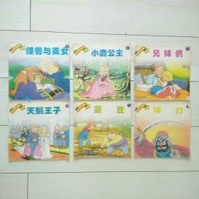 世界著名童话续1(1兄妹俩、4小鹿公主、5怪兽与美女、6神灯、7魔豆、10天鹅王子)共6本 看图定品相