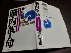 原版日本日文书 脑内革命 春山茂雄 株式会社サンマlク出版 1995年 32开硬精装