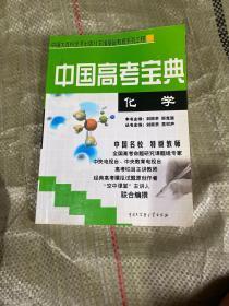 中国高考宝典.化学