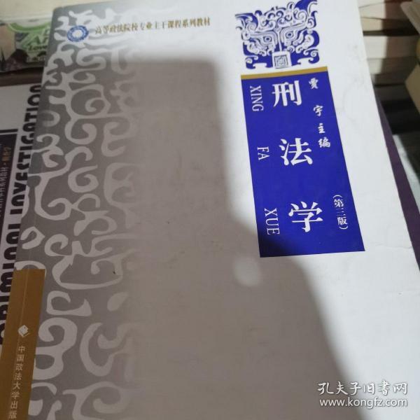 刑法学(第三版)