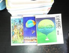 莫迪洛漫画 1,4,5 【3本合售】