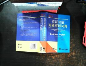 朗文英汉双解商业英语词典