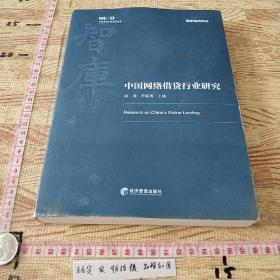 中国网络借贷行业研究