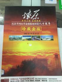 《燎原》井冈山报 吉安晚报——念井冈山革命根据地创建八十周年珍藏金版