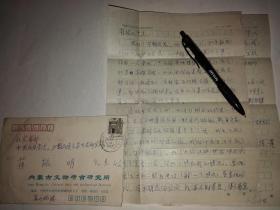 中国著名考古学家、岩画学家盖山林信札