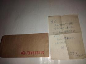 武装警察部队总医院第一任院长李贤仁信札