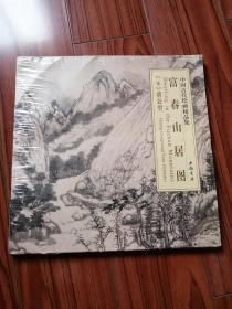 中国古代绘画精品集:富春山居图