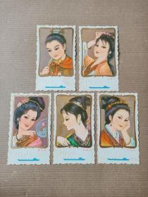 1979年(红楼梦人物)年历卡一套五枚