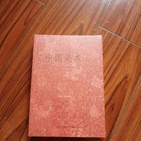 中国美术(上下)