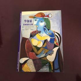 毕加索  新画派的宗师