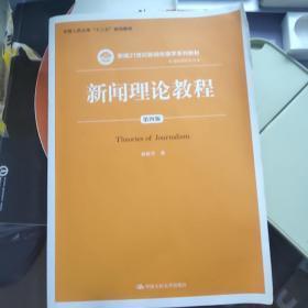 """新闻理论教程(第四版)(新编21世纪新闻传播学系列教材·基础课程系列;中国人民大学""""十三五""""规划"""