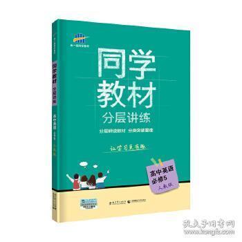 五三 同学教材分层讲练 高中英语 必修5 人教版 曲一线科学备考(2019)