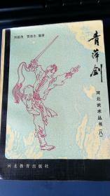 (河北武术丛书八)青萍剑
