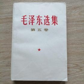 毛泽东选集第五卷(32开1977年一版一印)