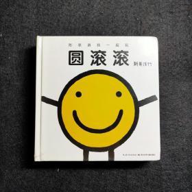 【童书绘本】形状游戏一起玩:圆滚滚※硬精装 稀缺