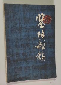 鉴余杂稿 大32开 平装本 谢稚柳 著 上海人民美术出版社 1979年1版1印 私藏
