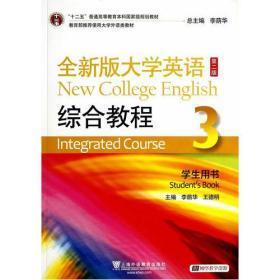 旧书大学英语综合教程3 全新版 第二版 李荫华9787544637213