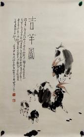 巴蜀画派著名花鸟画家,嘉州画派创始人之一【李道熙】吉羊图