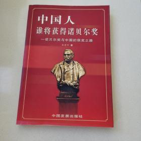 中国人,谁将获得诺贝尔奖:诺贝尔奖与中国的获奖之路