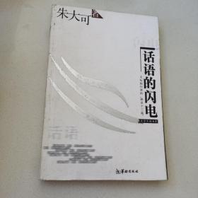 """话语的闪电:文坛独行侠的""""降龙十三篇"""""""