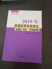 2019年普通高等学校招生全国统一考试.天津卷说明 理工类