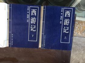 点校本中国古典四大名著 西游记(精装1盒.16开本)上下全,世馨堂为底本