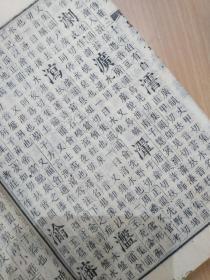 清代清代木刻《康熙字典》刻工特别精,少见的白纸大开本!存35册!