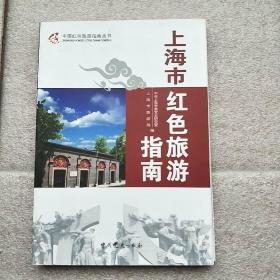 上海市红色旅游指南