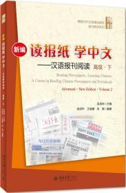 【正版】新编读报纸学中文:汉语报刊阅读:a course in reading Chinese newspapers and p 吴成年  人文学类 畅想