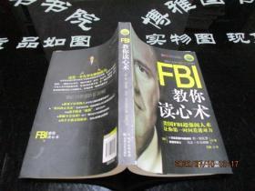 FBI教你读心术 美国FBI超强阅人术 让你第一时间看透对方    19-7号柜